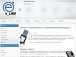 Ασυρματη παραγγελιοληψια - e LINK