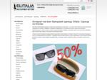 Одежда из Италии, заказать и купить брендовую одежду оптом в Москве - интернет магазин брендовой од