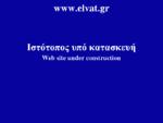 ΕΛΒΑΤ ΑΕΒΕ - Γεωργικά μηχανημάτων - Γεννήτριες - Περιποίησης κήπου - Πυρόσβεση - Η εταιρεία