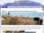 """Εστιατόριο Ταβέρνα – Cafe """"Εν Πλώ"""" Κατσαρός Νικόλαος – Μοναστηράκι Ναύπακτος"""