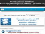 επαγγελματικός κατάλογος, ηλεκτρονικός οδηγός, επαγγελματίες ελλάδος - epaggelmatikos-katalogos. gr
