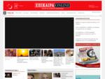 Επίκαιρα Online | epikaira. gr