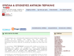 ΕΠΙΠΛΑ - Παραδοσιακά Επιπλα και Επισκευές πάνω στις Αντίκες Ο ΠΕΡΙΚΛΗΣ - Home