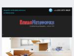 Επιπλομεταφορική - Μετακομίσεις, Μεταφορές, Συσκευασία - EpiploMetaforiki