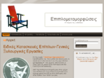 Έπιπλα - τραπεζαρίες - σύνθετα - ξύλινες κατασκευές | Επιπλομεταμορφώσεις