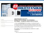 Επισκευές Ψυγείων, Πετρούπολη, Αθήνα | Οικοτεχνική Κάλυψη
