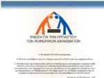 Ένωση για την Προάσπιση των Κοινωνικών Δικαιωμάτων - Καλωσορίσατε