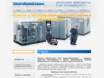 ООО ЭнергоПромСервис предлагает ремонт, обслуживание и продажа компрессоров любых марок - Компресс