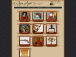 Эра Арт - Картинная галерея и антикварный магазин г. Москва
