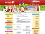 Ваш ребенок - сайт для молодых родителей | Уход за детьми | Воспитание | Развитие | Игры и игруш