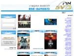 מכירת סרטים, משחקים ומוסיקה