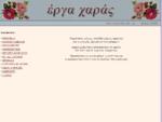 ergaxaras. gr | ΚΕΝΤΗΜΑΤΑ, ΚΑΛΥΜΜΑΤΑ ΒΙΒΛΙΩΝ, ΣΕΛΙΔΟΔΕΙΚΤΕΣ, ΣΗΜΕΙΩΜΑΤΑΡΙΑ, ΦΙΓΟΥΡΕΣ ΚΑΡΑΓΚΙΟΖΗ