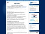 ЭЦП для электронных торгов, Электронная отчетность СБиС Мурманск