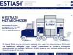 Estiasi - Εξοπλισμός Μαζικής Εστίασης, μηχανήματα εστίασης για επαγγελματίες, εξοπλισμοί ...