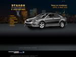 Vip такси Воронеж, Вип такси - Эталон-заказ автомобиля с водителем, такси комфорт, такси аэропор