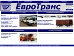 ЕвроТранс - Железнодорожные запчасти и комплектующие для вагонов