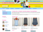 Секонд Хенд | Интернет-магазин одежды секонд хэнд в Екатеринбурге