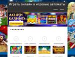 Твой Вулкан! игровые автоматы на деньги играть и бесплатно онлайн!