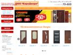 Компания Евродвери | Входные и межкомнатные двери в городе Усолье-Сибирское