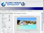 Μεστικό Γραφείο Eurohome, Κορυδαλλός, Πειραιάς