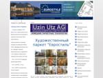 Евростиль - художественный паркет Омск, фрески, пробка на пол, потолок в ванной