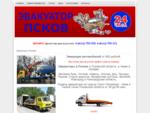 Эвакуация автомобилей в Пскове 702-333, эвакуатор в Пскове за 800 руб. - круглосуточно