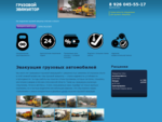 Грузовой эвакуатор — 8nbsp;926nbsp;045-55-17, эвакуация грузовиков и техпомощь