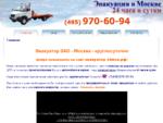 Эвакуатор ЗАО Москва. Круглосуточный эвакуатор в Ново-Переделкино и Солнцево 7(495)970-6094 | вызо