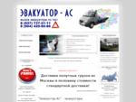 Эвакуатор Волгоград Волгоградская область
