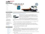 Эвакуатор автомобилей в Подольске