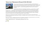 Эвакуатор 24 — Срочная эвакуация авто в Павловском Посаде 8 (926) 520-26-46