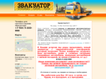 Эвакуатор 8-921-5-222-999 легковой и грузовой. Петрозаводск, Карелия, Россия, легковой и грузовой
