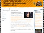 Эвакуатор-Север, Эвакуатор по Москве, Московской области и регионам дешево 8(495)923-47-48 - Эваку
