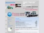 Эвакуаторы по районам г. Москвы 8 (495) 749-49-44