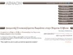 AENAON Studios | Ενοικιαζόμενα - Διαμονή - Δωμάτια Εύβοια