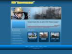 Строительство домов, коттеджей, промышленное и гражданское строительство - ООО Евростандарт
