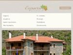 Ξενώνας Ευρωστίνη, παραδοσιακός ξενώνας στην Ζάχολη ορεινής Κορινθίας
