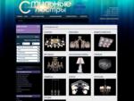 Интернет магазин Евросвет шоп. ру, Eurosvet, Стильные люстры, Евросвет люстры, светильники Еврос