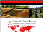 Μηχανικοί Χωρίς Σύνορα, Engineers Without Borders, Ελληνες, Έλληνες, Greece