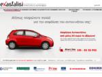 Οικονομική Ασφάλεια Αυτοκινήτου Τιμές