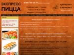 Экспресс ПИЦЦА, г. Туймазы