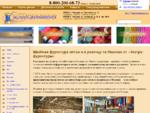 Швейная фурнитура оптом из Иваново, оптовые продажи швейной фурнитуры от крупного дилера
