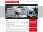 Μετακόμιση - Μεταφορές - Ευρωμεταφορική