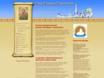 Фонд Феодора Стратилата (Благотворительность, Одигитриевский женский монастырь, деревня Всеволодки