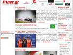 F1net. gr - Η F1 στα Ελληνικά