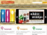 www. fagito. com - Κεντρική Σελίδα