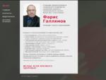 Врач-психотерапевт Фарис Галлямов - ГЛАВНАЯ