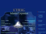 Промышленная корпорация Айсберг