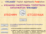 Cyclades - Ξ