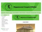 Φαρμακευτική Εταιρεία Ελλάδος